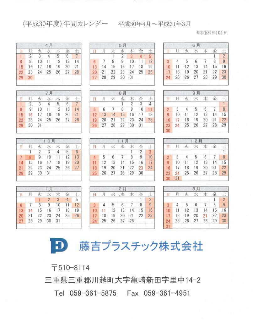 今年度カレンダーのお知らせ « 【公式】藤吉プラスチック株式会社 ...